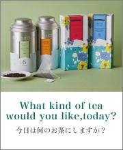 アフタヌーンティーのお茶について