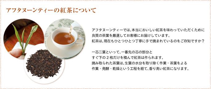 アフタヌーンティーの紅茶について