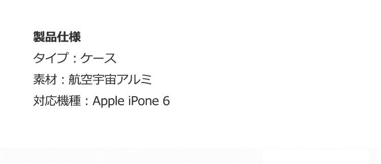 アイフォン6専用 メタルフレーム