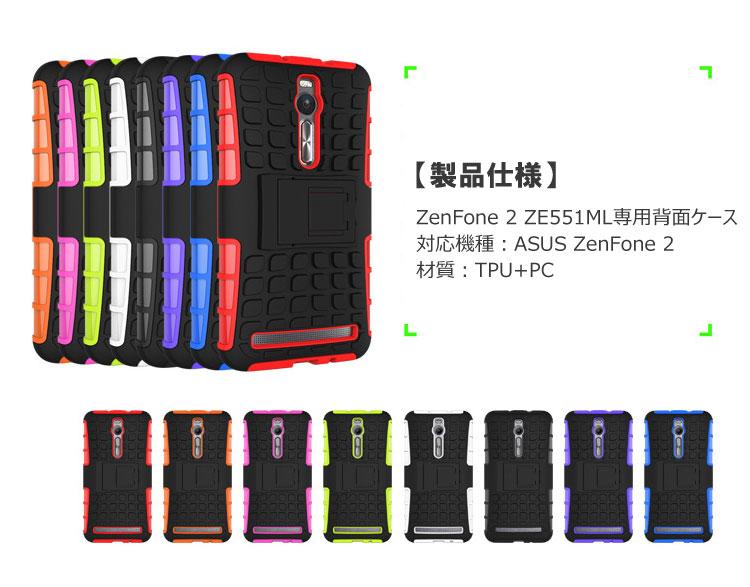 ASUS ZenFone 2背面カバー/背面ケース