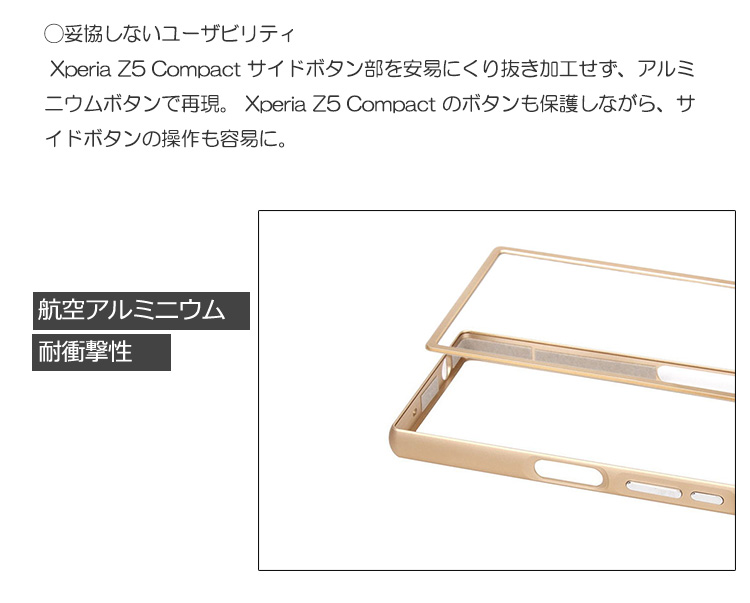 Xperia Z5 Compact ���� ���ե졼��