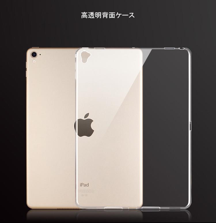 iPad Pro (9.7インチ) クリアケース