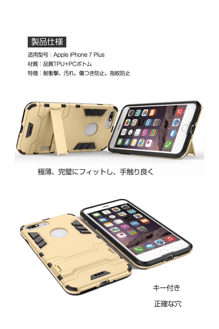 iPhone 7 Plus ケース