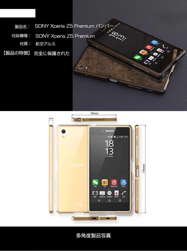 Xperia Z5 Premium 専用 メタルフレーム