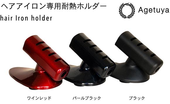 ヘアアイロン専用耐熱ホルダー