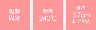 吸盤固定 耐熱240℃ 直径3.7cmまで対応