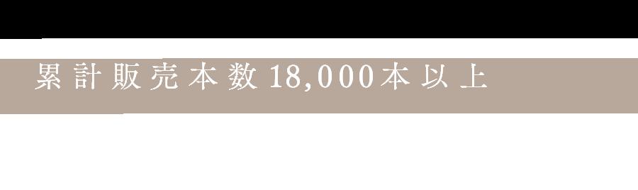 累計販売本数18,000本以上