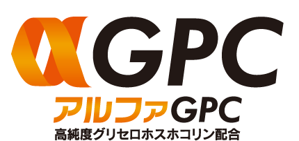 αGPC アルファGPC 高純度グリセロホスホコリン配合