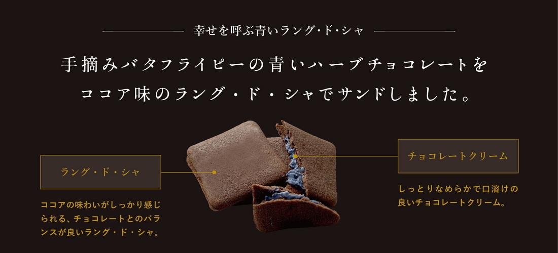 手摘みバタフライピーの青いハーブチョコレートをココア味のラング・ド・シャでサンドしました/ココア味わいがしっかり感じられるチョコレートとのバランスが良いラング・ド・シャ/しっとりなめらかで口溶けの良いチョコレートクリーム