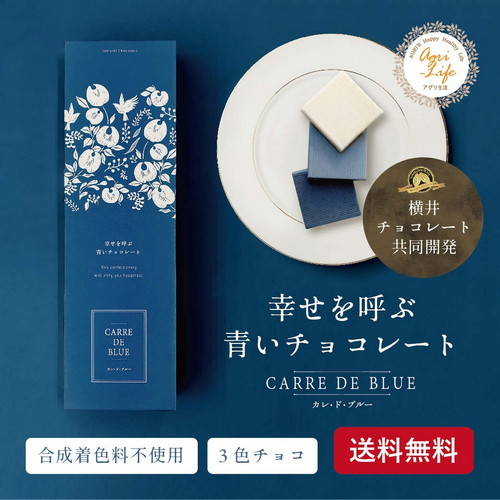 青いチョコレート