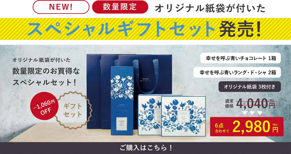 幸せの青いシリーズギフトセット発売