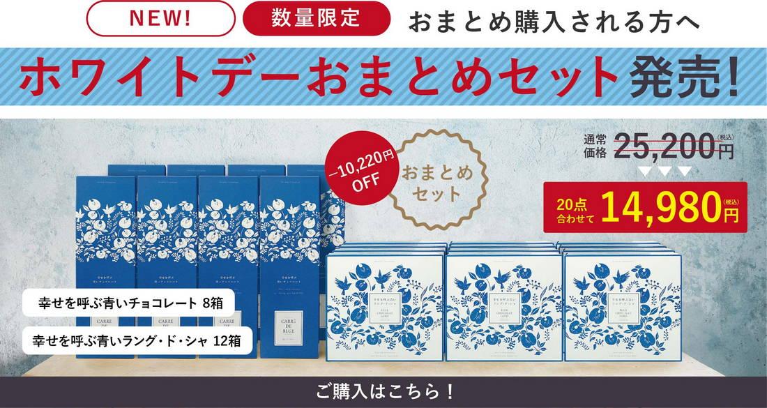 幸せの青いシリーズ20点セット発売