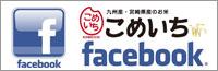 こめいちFacebookページ