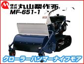 自走式草刈機10