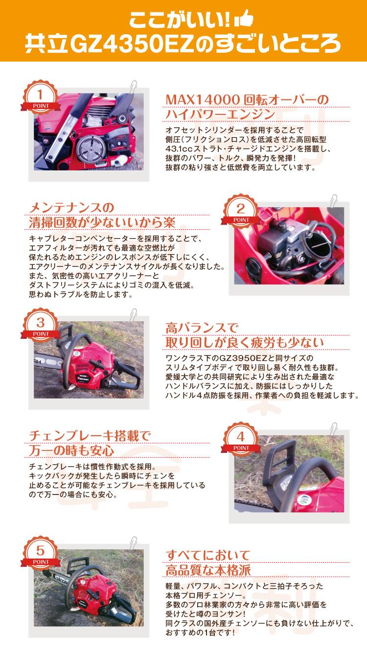 【ゼノア】GZ4350EZココがすごい