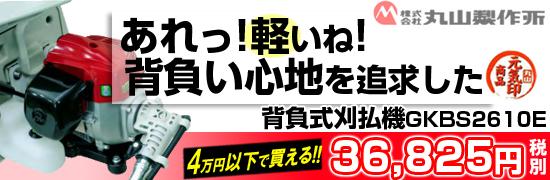 �ڴݻ������ GKBS2610E 26cc���饹 (�롼�ץϥ�ɥ�)��