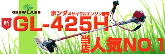 【カーツ】グローランド GL425H 刈払機【両手ハンドル】【26ccクラス】