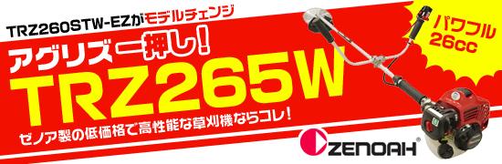 ゼノア TRZ265W-EZ 草刈機・刈払機 【両手ハンドル】【26ccクラス】