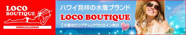 LOCO BOUTIQUE (ロコブティック)