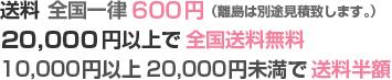 20,000円以上で全国送料無料