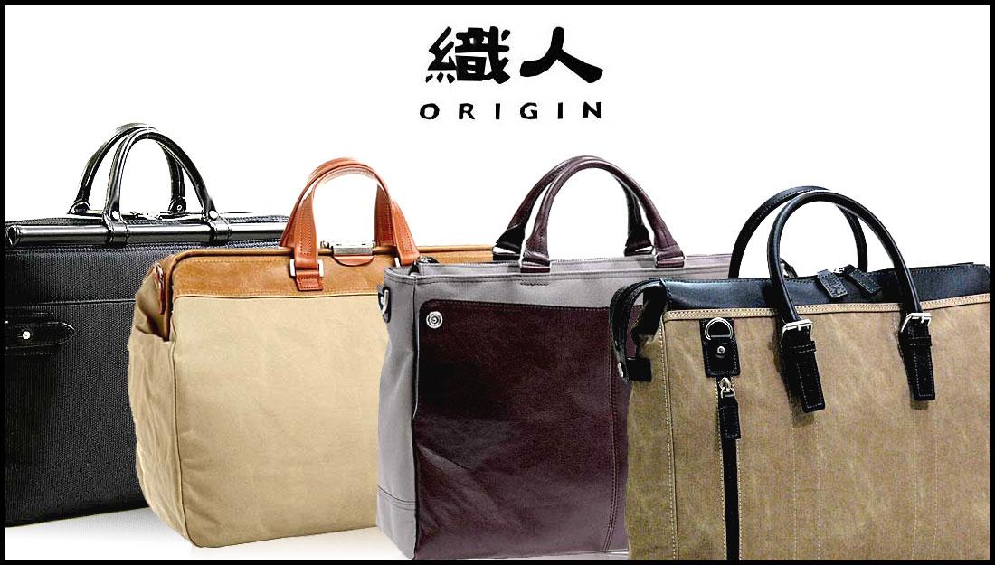 豊岡鞄_トップ_オリジン