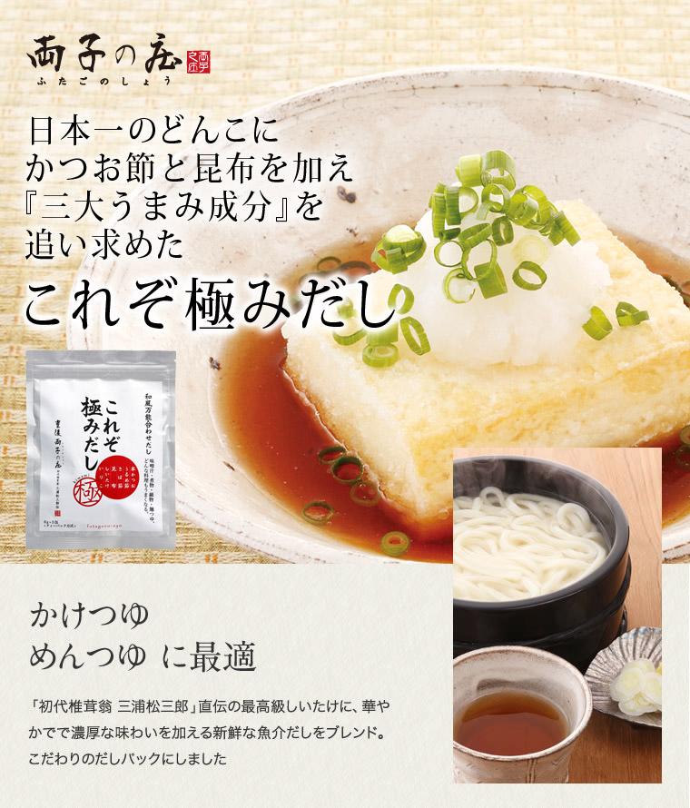 日本一のどんこに 海鮮のうま味を加えた、豊後万能だし「かけつゆ めんつゆ に最適」「初代椎茸翁 三浦松三郎」直伝の最高級しいたけに、華やかでで濃厚な味わいを加える新鮮な魚介だしをブレンド。こだわりのだしパックにしました。