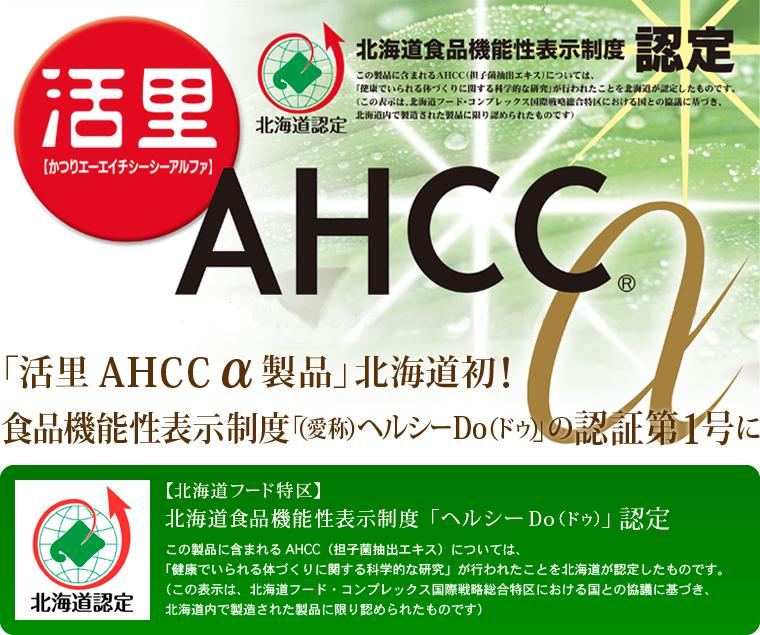活里AHCC「活里AHCCα」製品の全シリーズ4種 北海道食品機能性表示制度の認証第一号に!