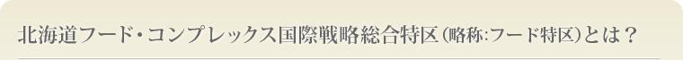 北海道フード・コンプレックス国際戦略総合特区(略称:フード特区)とは?