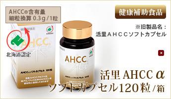 活里AHCCαソフトカプセル 120粒/箱
