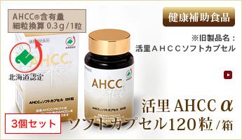活里AHCCαソフトカプセル 3個セット