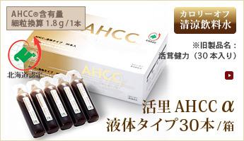 活里AHCCα液体タイプ30本/箱