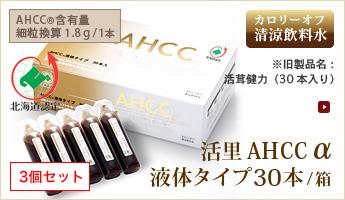 活里AHCCα液体タイプ30本 3個セット