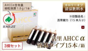 活里AHCCα液体タイプ15本 3個セット
