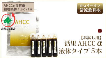 活里AHCCα液体タイプ【お試し用】5本