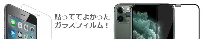 iPhone 11 ガラス フィルム Pro Max XR iPhone8 iPhone7 iPhone6s iPhoneSE iPhone5s 液晶 保護 強化 ガラスフィルム クリア