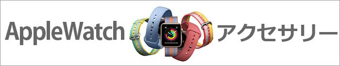 Apple Watch バンド ベルト ガラスフィルム フィルム アップル ウォッチ series5 series4 series3 series2 series1 44mm 40mm 42mm 38mm