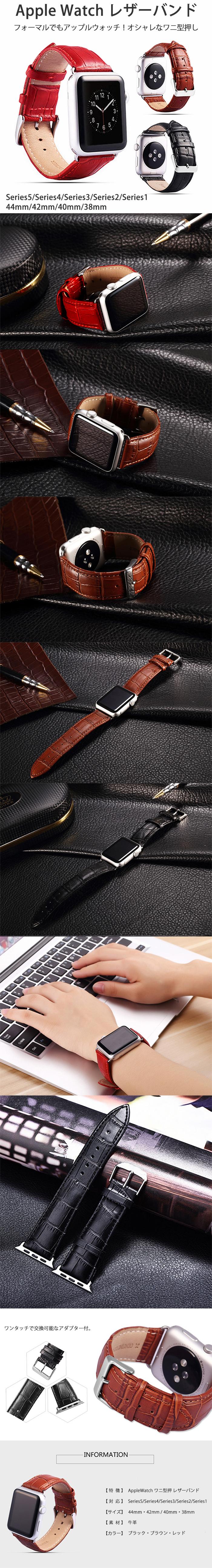 Apple Watch バンド レザー ベルト 42mm 38mm 本革 レザーバンド SERIES1 SERIES2 ワニ型押し レザーベルト 本革バンド 本革ベルト アップルウォッチ applewatch 送料無料