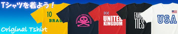 Tシャツ Tshirt ティシャツ おしゃれ オシャレ お洒落 かわいい カワイイ 可愛い オリジナル サッカー スポーツ バイク モーターサイクル MOTO
