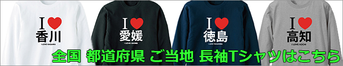 Tシャツ ティシャツ アイラブ東京 I Love Tokyo 全国 都道府県 ご当地 オリジナル プリント Tshirt かっこいい おしゃれ オシャレ お洒落 かわいい カワイイ 可愛い 大人