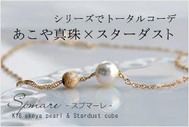 K18 あこや真珠×スターダスト