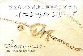 K18 イニシャルダイヤモンドブレスレット