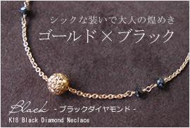 k18ブラックダイヤモンドネックレス