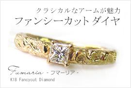 フマーリア ファンシーカットダイヤモンドリング