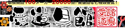 愛道具館 取扱商品100メーカー20000点!廃番品など種類豊富!