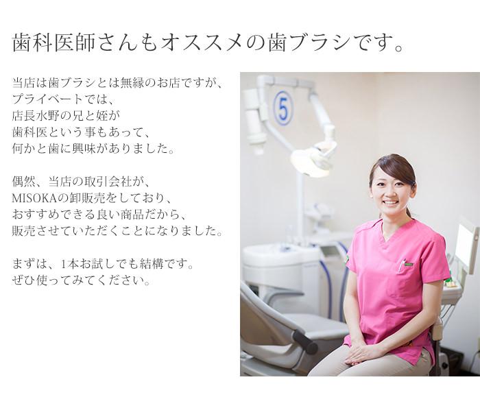 歯科医師さんもオススメの歯ブラシです