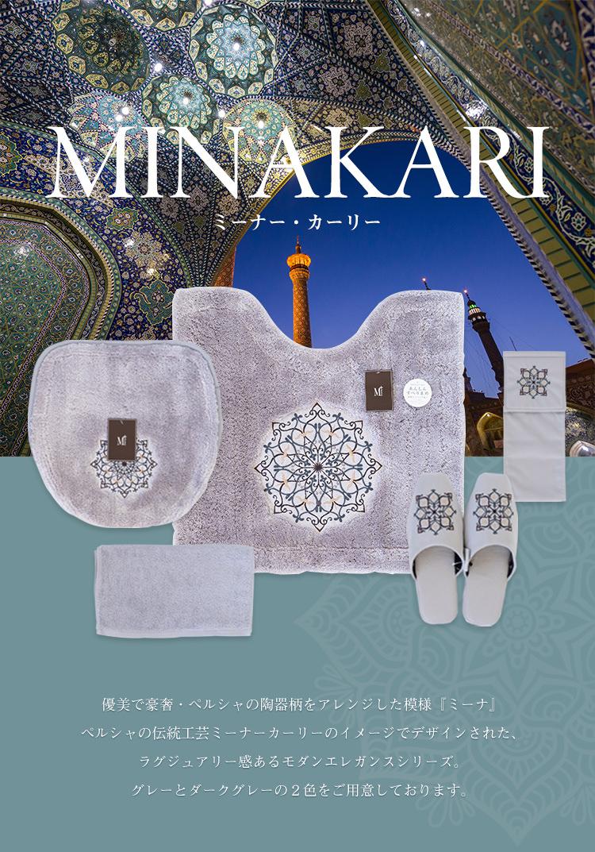 優美で豪奢・ペルシャの陶器柄『ミーナ』