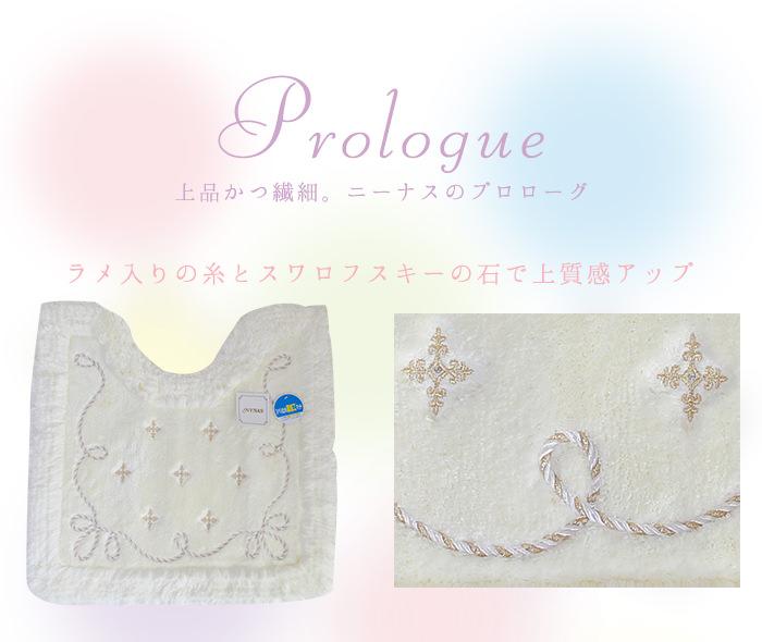 Prologue(プロローグ)はベースにラメ入りの糸を用いた華やかなトイレタリーです。