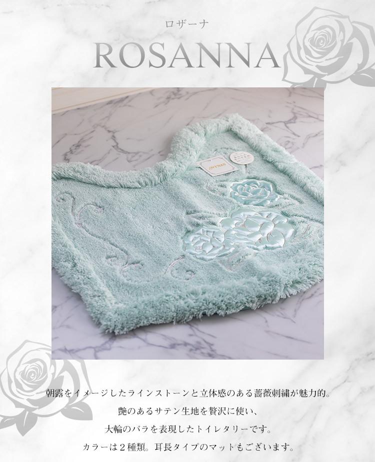立体感のある薔薇刺繍『ロザーナ』