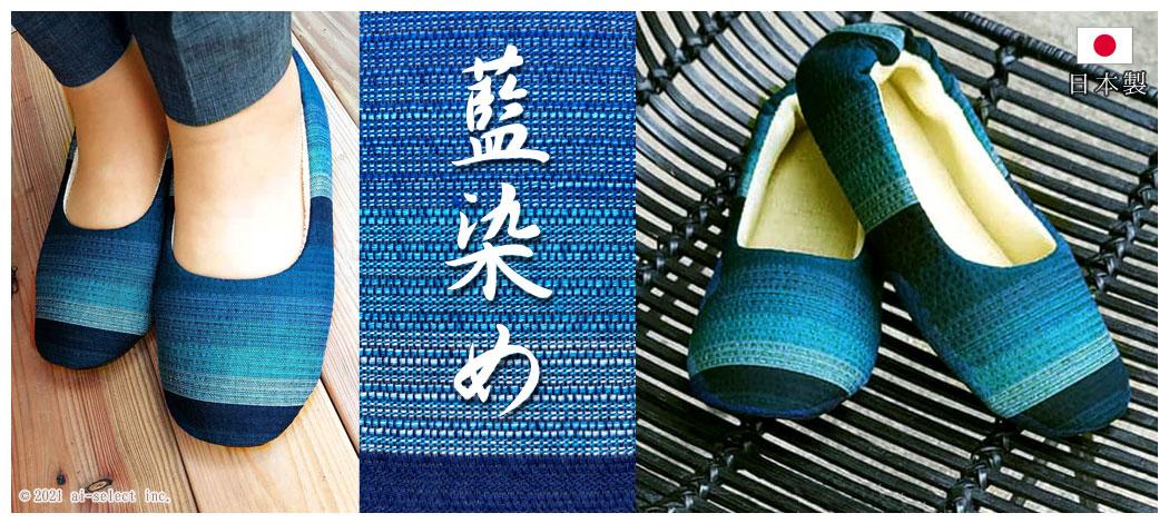 藍染めスリッパ