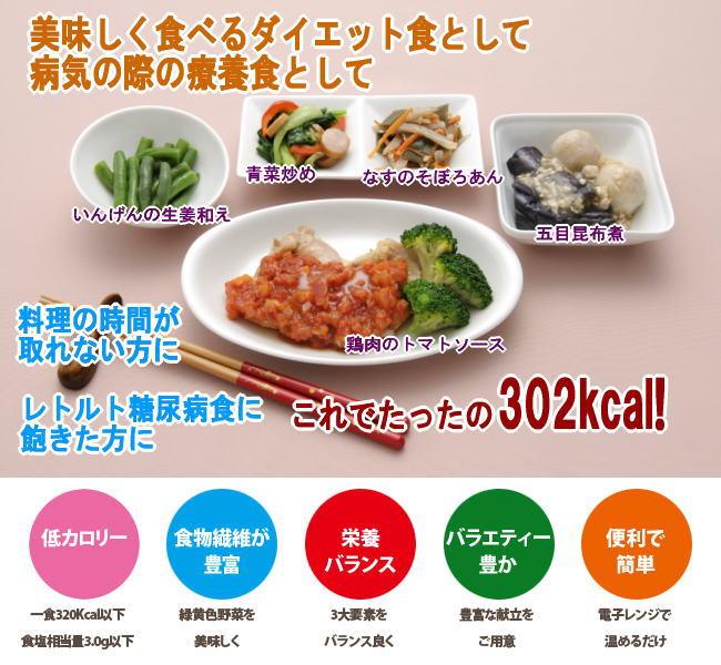 美味しさにこだわった健康食、健康美膳